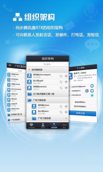 信达通讯录 V2.4.6 安卓版截图4