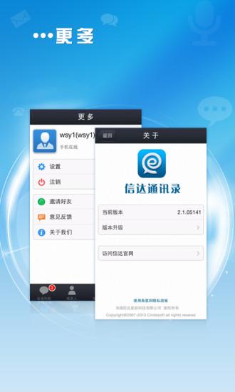 信达通讯录 V2.4.6 安卓版截图1