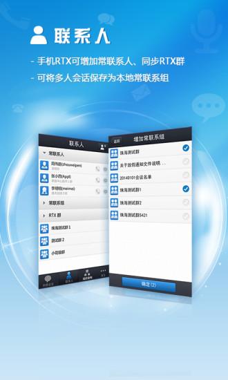 信达通讯录 V2.4.6 安卓版截图3