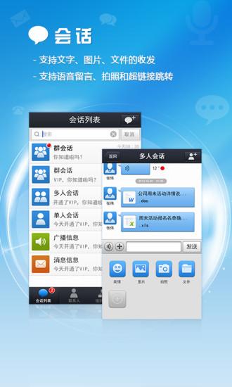 信达通讯录 V2.4.6 安卓版截图2