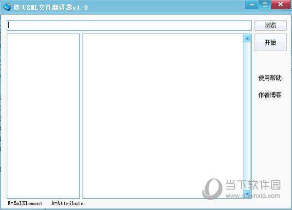 秋天XML文件翻译器