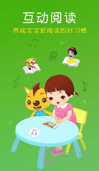 袋鼠跳跳童书app下载