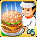 汉堡快餐店破解版 V1.4 安卓版