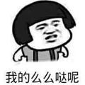 刘文静表情包 +62 免费版