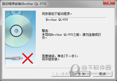 兄弟QL570驱动