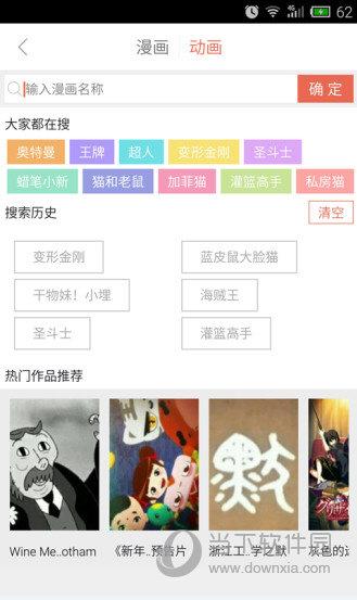 漫画控app