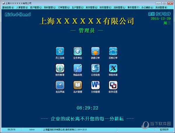 AH ERP企业管理系统