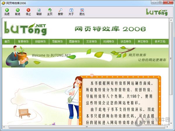 网页特效库 2006