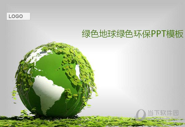 绿色地球绿色环保PPT模板