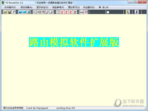 路由模拟软件 (RouteSim)