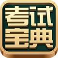 2014版职称计算机考试宝典 V7.0 官方最新版