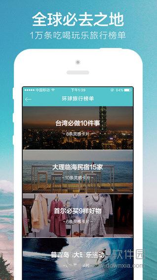 氢气球旅行app下载