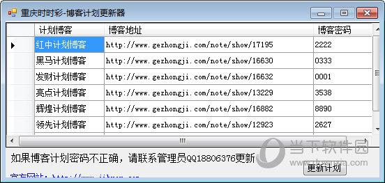 重庆时时彩博客计划更新器 v1.0 最新免费版