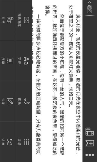 小说阅读网手机版 V4.0.0 安卓版截图4