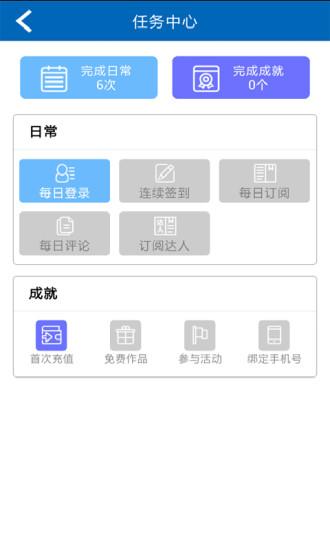 小说阅读网手机版 V4.0.0 安卓版截图2