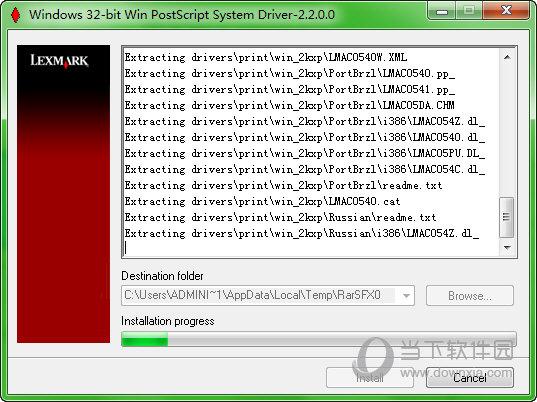 利盟X203n打印机驱动