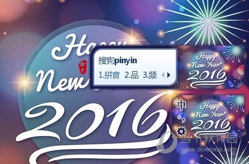 搜狗输入法皮肤之2016新年快乐