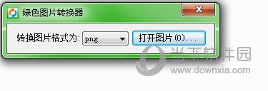 绿色图片转换器