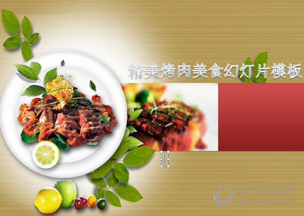 烤肉美食PPT模板