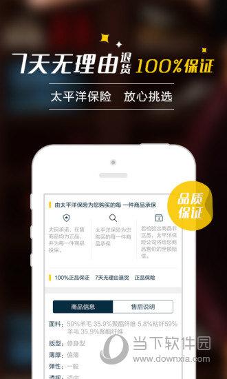 大码家App
