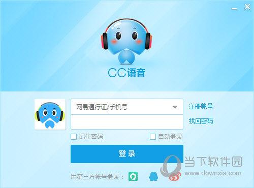 网易cc语音软件