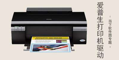 爱普生打印机驱动程序