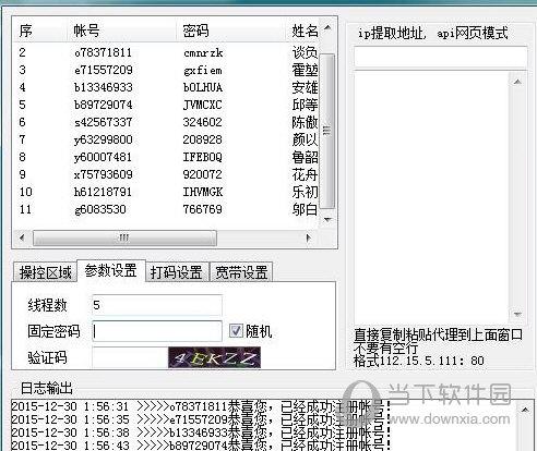 剑网3账号注册软件