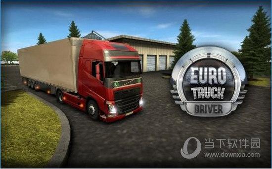 欧洲卡车司机无限金币 V1.1.0 安卓版截图5