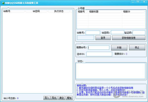 棉被QQ空间相册主页批量赞工具