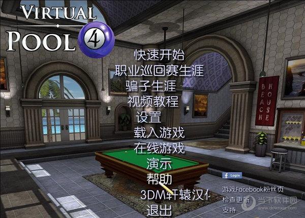 虚拟台球4轩辕汉化组汉化补丁