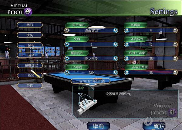 虚拟台球4汉化补丁