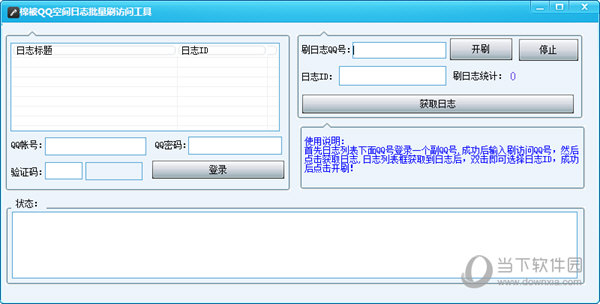 棉被QQ空间日志批量刷访问工具