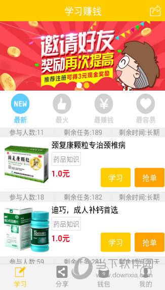 药店理货宝app