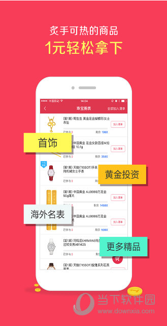 幸运夺宝app V1.2 安卓版截图4