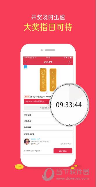 幸运夺宝app V1.2 安卓版截图1