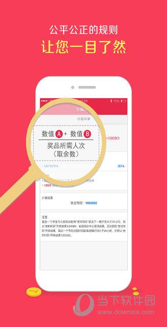 幸运夺宝app V1.2 安卓版截图5