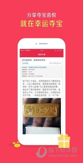 幸运夺宝app V1.2 安卓版截图2