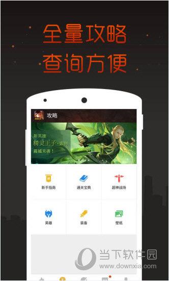 全民超神掌游宝App
