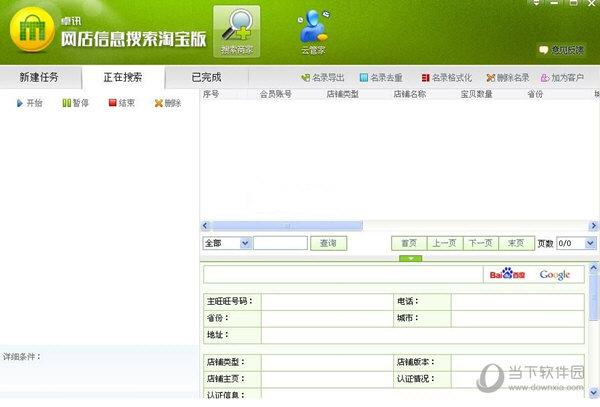 卓讯网店信息搜索软件