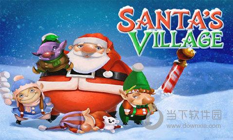 圣诞老人的村庄内购破解版
