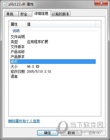 zlib122.dll下载