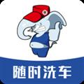 大象洗车app V3.6.3 安卓版