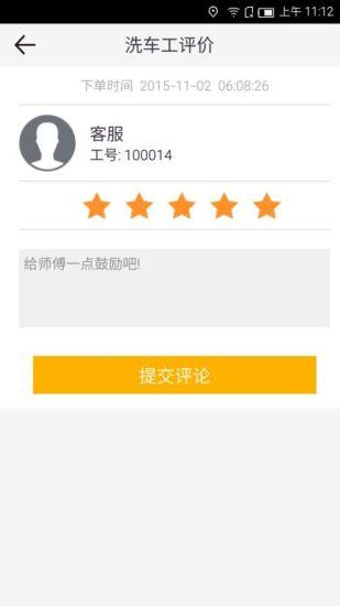 大象洗车app V3.6.3 安卓版截图5