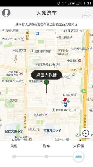 大象洗车app V3.6.3 安卓版截图3