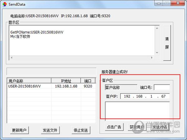 局域网信息发布软件