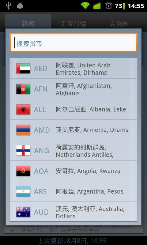 货币汇率app V3.0.3 安卓版截图4