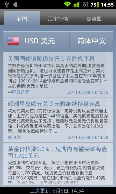 货币汇率app V3.0.3 安卓版截图2