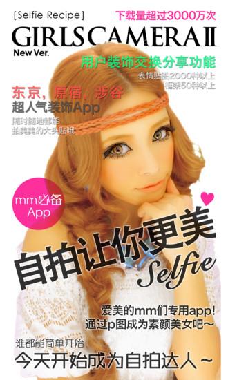 GirlsCamera(女孩相机) V5.5.9 安卓版截图5
