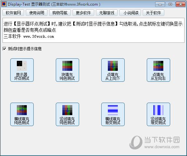 Display-Test
