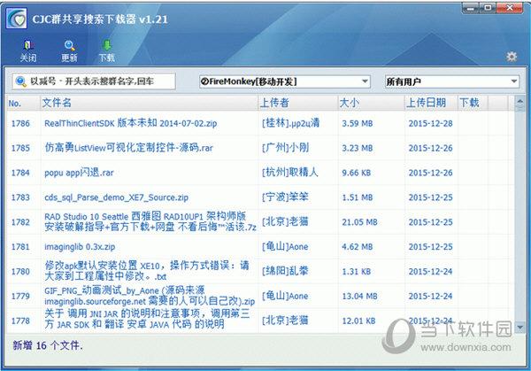 CJC群共享搜索下载器